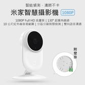 《現貨 台灣保固半年》小米 米家智慧攝影機 贈送壁掛 智慧偵測 高畫質畫面  【MIM010101】