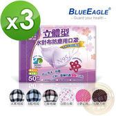 【藍鷹牌】魅力粉 台灣製造 水針布立體成人口罩 50入x3盒 無毒油墨