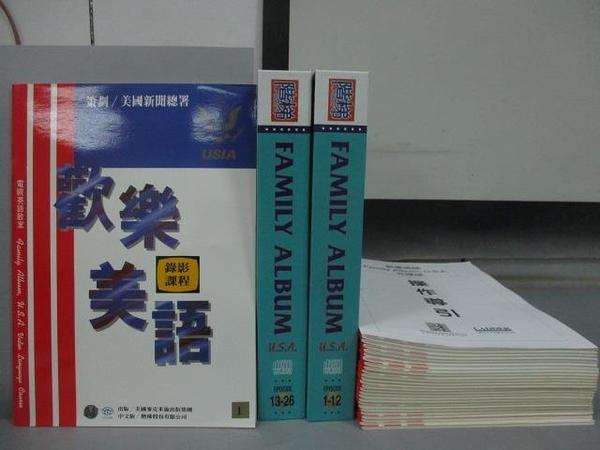 【書寶二手書T8/語言學習_RDH】階梯Family Album歡樂美語_1~26冊+導引_共27本+光碟合售