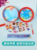玩具 兒童釣魚玩具套裝磁性魚小孩寶寶益智小魚男孩1-2女孩3歲半多功能【快速出貨】