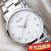 鋼帶手錶  韓國潮流簡約運動男錶學生情侶手錶一對夜光鋼帶女錶
