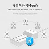 多孔排插 多口usb充電器多功能蘋果手機通用排插多孔工作室充電頭10口插座
