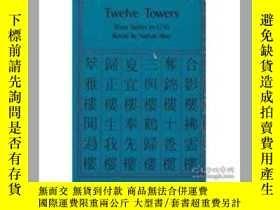 二手書博民逛書店Twelve罕見Towers(李漁《十二樓》Y28384 李漁、