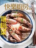 快樂廚房雜誌 11-12月號/2019 第129期