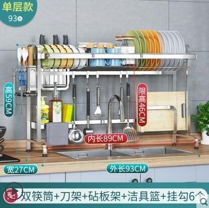 304不銹鋼廚房置物架水槽瀝水架收納架/【加粗方管】單長93(適合89以內的水槽)
