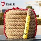 拔河比賽專用繩 成人兒童幼兒園學生30米粗繩子戶外拔河繩子粗麻繩  快速出貨