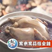 【鮮味達人】台灣黑蒜頭燉全雞(3隻)
