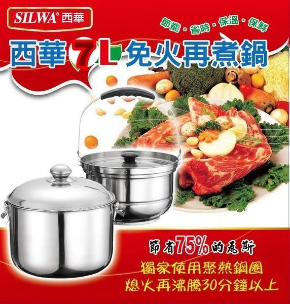 【SILWA西華】外出型7L不鏽鋼免火再煮鍋 ESW-007L/ESW-007L-1 ✥內鍋304不繡鋼材質