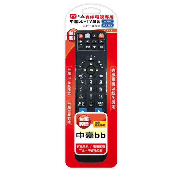 ★PX大通★中嘉數位電視+TV學習二合一遙控器 CR-2