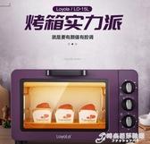 Loyola/忠臣 LO-15L電烤箱家用烘焙多功能全自動小烤箱小型烤箱 時尚芭莎WD