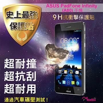 Moxbii ASUS PadFone Infinity A80 手機 太空盾 Plus 9H 抗衝擊 抗刮 疏油疏水 螢幕保護貼