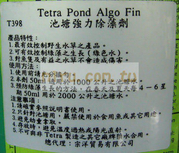 【西高地水族坊】德國Tetra 池塘強力除藻劑250ml