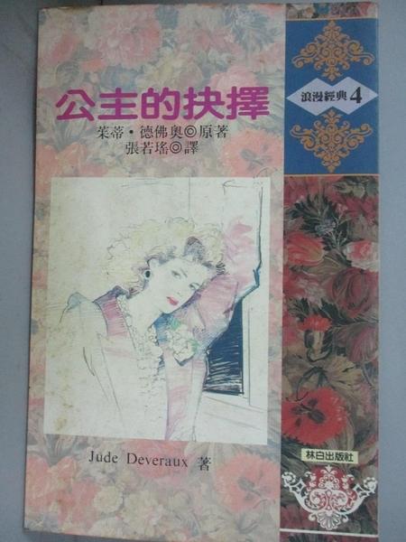 【書寶二手書T4/言情小說_IED】公主的抉擇_茱蒂.德佛奧原