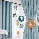 窗簾遮光成品客廳北歐簡約臥室少女遮陽全飄窗布落地窗 牛年新年全館免運