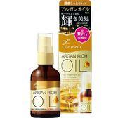 樂絲朵-L摩洛哥護髮精華油(滋潤型)60ml【愛買】