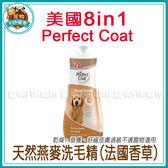 *~寵物FUN城市~*美國8in1  Perfect Coat《天然燕麥洗毛精(法國香草)16oz 》8合1   寵物用