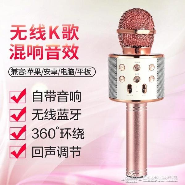 無線手機麥克風手機k歌寶掌上ktv無線藍芽電容麥克風直播k歌話筒音響一體 微愛家居