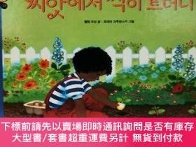 二手書博民逛書店원리가罕見보이는 과학17·식물:씨앗에서 싹이 트더니(HOW A SEED GROWS)韓文