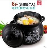 陶煲王砂鍋燉鍋家用陶瓷煲湯鍋小沙鍋湯鍋燃氣明火耐高溫瓦罐湯煲