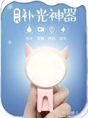直播補光燈led手機自拍燈拍照主直播美顏瘦嫩膚打光神器 完美