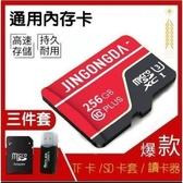 (土城現貨) 記憶卡 128g內存卡手機tf卡高速 SD卡套 智能儲存 儲存卡 讀卡器 各型號手機通用