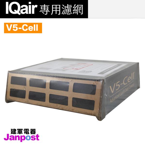 【建軍電器】原廠 附發票 V5-Cell 第二層氣體氣味過濾網 Iqair Healthpro 250