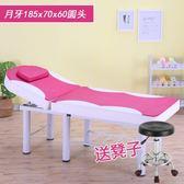 折疊美容床 美容院專用按摩床推拿床家用床火療紋繡床MJBL 麻吉部落