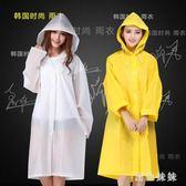 雨衣女成人韓國時尚個性網紅漂亮單人男徒步防水全身長款旅行戶外 js3125『黑色妹妹』