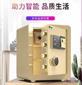 保險櫃指紋保險箱家用入墻入櫃小型迷你辦公全鋼防盜高20-45cm床頭櫃兒童學生密碼收納盒 LX