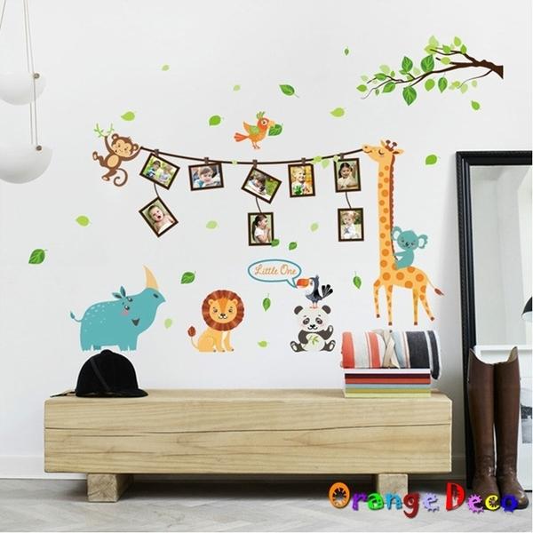 壁貼【橘果設計】回憶相框 DIY組合壁貼 牆貼 壁紙 室內設計 裝潢 無痕壁貼 佈置