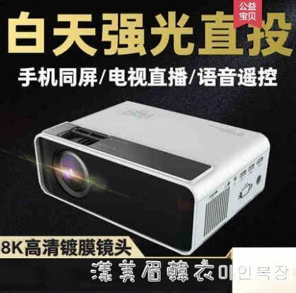 投影儀家用小型便攜式高清4K無線同屏可以連手機一體機投影機wifi墻上看電影白天墻 NMS漾美眉韓衣