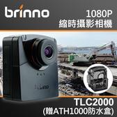 【TLC2000 防水盒套組】現貨 附ATH1000 內附TF8GB BRINNO HDR 縮時攝影 公司貨 屮W9