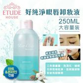 韓國 ETUDE HOUSE 好純淨眼唇卸妝液(大)250ml【K4006767】