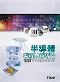 半導體製程技術導論(第三版)