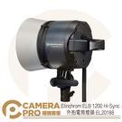 ◎相機專家◎ Elinchrom ELB 1200 Hi-Sync 外拍電筒燈頭 攝影燈 EL20188 公司貨