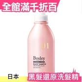 【女生專用】日本 原裝Bosley black+ 黑髮還原美髮洗髮精女生版的maro 17 凱文老師推薦【小福部屋】