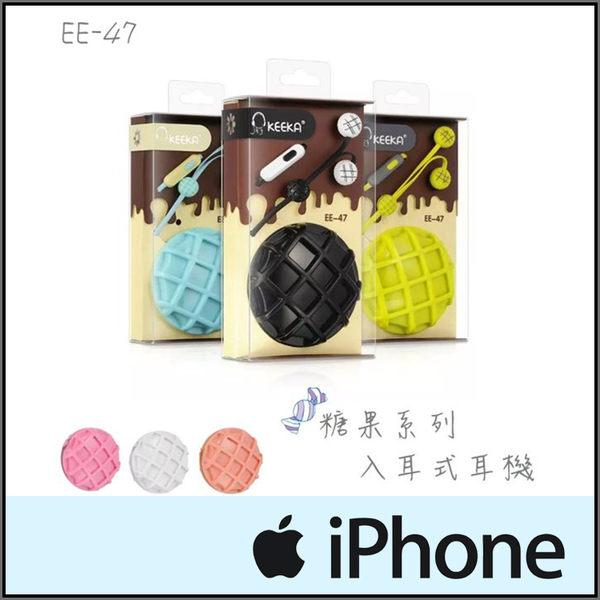☆糖果系列 EE-47 入耳式麥克風耳機/Apple IPhone 2G/3G/4S/5/5S/5C/6/6S/6 PLUS/6S PLUS