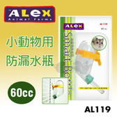 PetLand寵物樂園《Alex》小動物專用防漏水瓶AL119 / 60cc