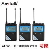 AnyTalk AT-W1 一對二UHF無線麥克風 直播 收音 360度全指向收音 公司貨 可傑 限宅配