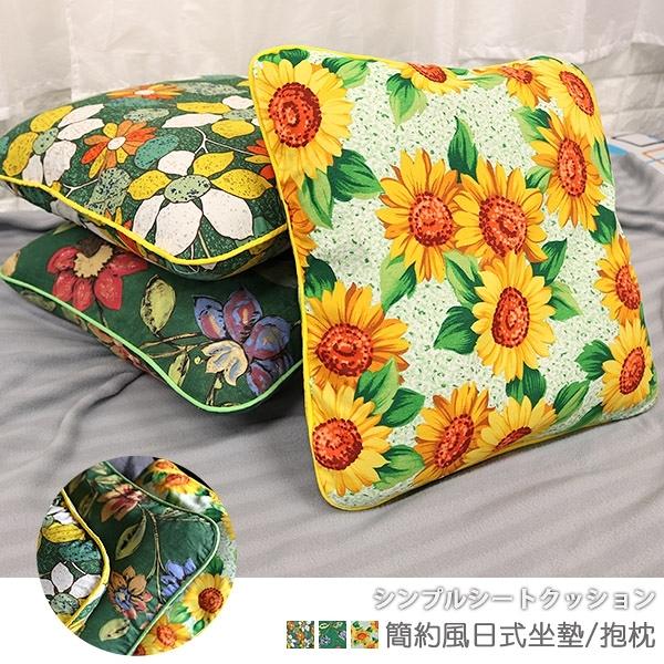 《現貨快出》可拆洗-坐墊 枕頭 靠枕 抱枕《簡約風日式多用途坐墊》-台客嚴選