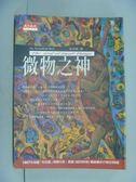 【書寶二手書T6/翻譯小說_LDS】微物之神_阿蘭達蒂.洛伊