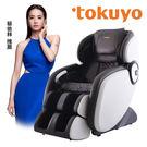 tokuyo Vogue 時尚玩美椅 TC-675 (時尚咖)