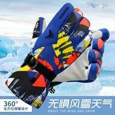 戶外滑雪手套男女秋冬運動防風防水加絨加厚保暖登山抓絨騎行手套