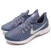 Nike 慢跑鞋 Air Zoom Pegasus 35 GS 藍 銀 透氣工程網面 氣墊避震 女鞋 大童鞋【PUMP306】 AH3481-400