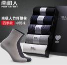 88柑仔店~~抗菌防臭竹纖維襪子 男款竹纖維中筒襪禮盒裝(5雙裝)