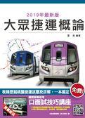 2019年大眾捷運概論(超高命中率)(八版)(T056G19-1)