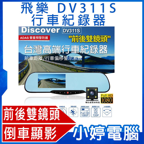 【免運+24期零利率】送16G卡全新 飛樂 Discover DV311S 前後雙鏡頭 安全預警台灣高端行車紀錄器