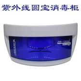110V現貨-美發美甲工具消毒櫃 單層毛巾8W紫外線消毒器 UV-STERILIZER