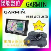 GARMIN GPS 衛星導航支架沙包座nuvi 全系列皆可用 與原廠同款 適用GARMIN 57 4590系列
