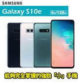 Samsung S10e 5.8吋 6G/128G 送兩年保固+官網登錄禮 智慧型手機 24期0利率 免運費